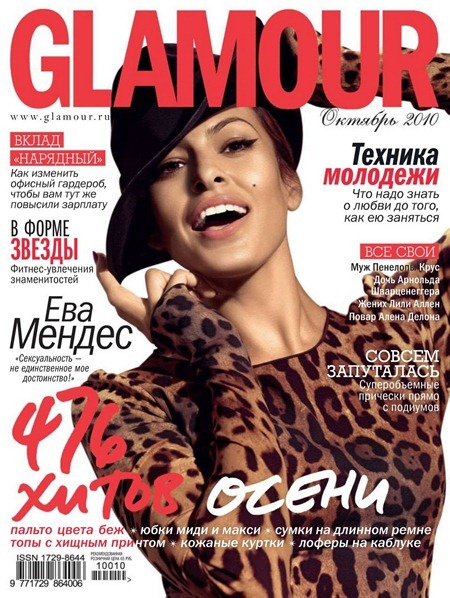 GLAMOUR RUSSIA Eva Mendes by Michael Thompson. October 2010, www.imageamplified.com, Image Amplified (1)