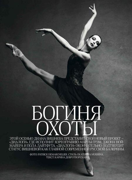 VOGUE RUSSIA Prima Ballerina Diana Vishneva by Patrick Demarchelier. Katerina Mukhina, September 2011, www.imageamplified.com, Image Amplified (10)