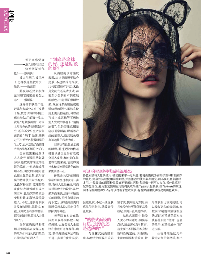 VOGUE CHINA- Jacquelyn Jablonski & Lina Zhang in Skin Spell by David Slijper. Tina Chai, April 2013, www.imageamplified.com, Image Amplified (7)