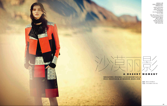 VOGUE CHINA- Katlin Aas in A Desert Moment by Boo George. Victoria Young, April 2013, www.imageamplified.com, Image Amplified