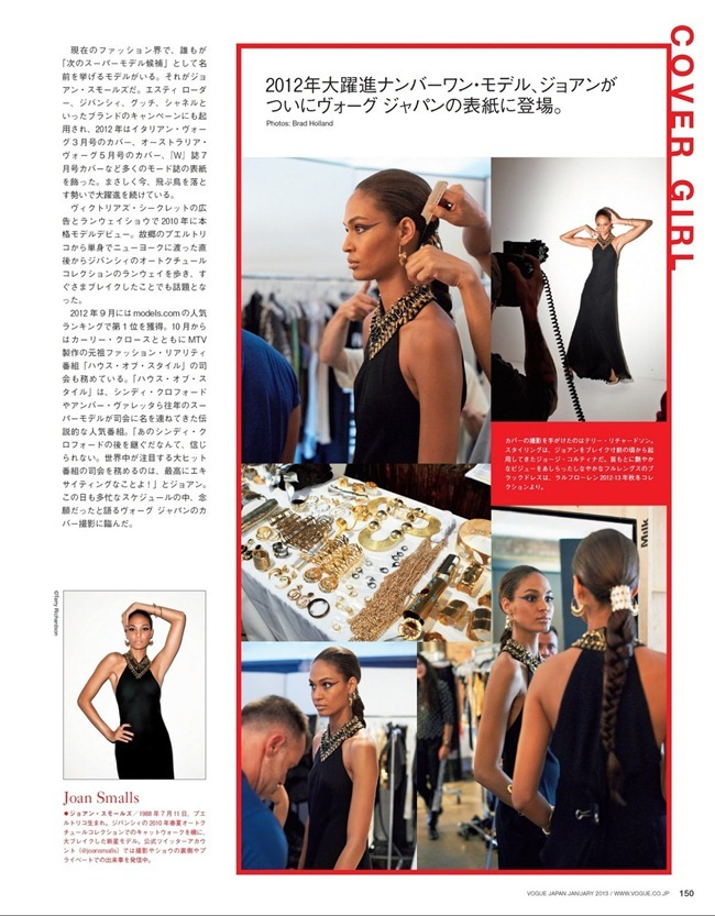 VOGUE JAPAN- Joan Smalls in How to Vogue for Vogue by Terry Richardson. George Cortina, January 2013, www.imageamplified.com, Image Amplified (1)