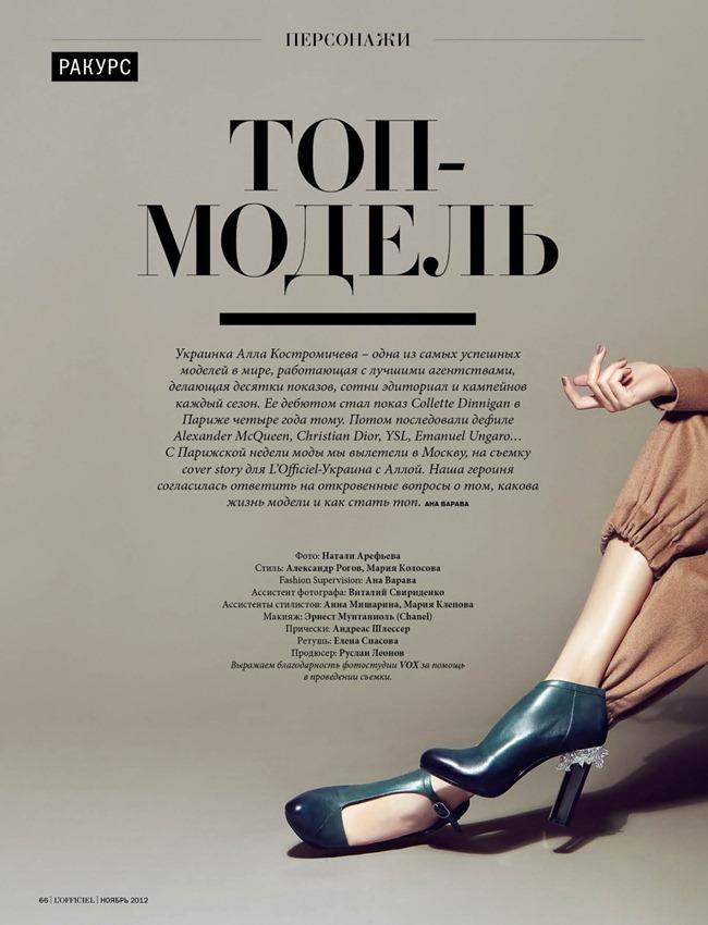 L'OFFICIEL UKRAINE- Alla Kostromichova in Top Model by Natali Arefieva. Alexander Rogov, November 2012, www.imageamplified.com, Image Amplified