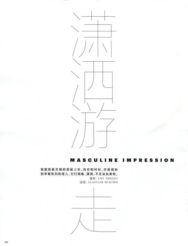 VOGUE CHINA- Chiharu Okunugi, Ji Hye Park, Tian Yi & Sung Hee Kim in Masculine Impression by Amy Troost. Alastair McKimm, January 2013, www.imageamplified.com, Image Amplified