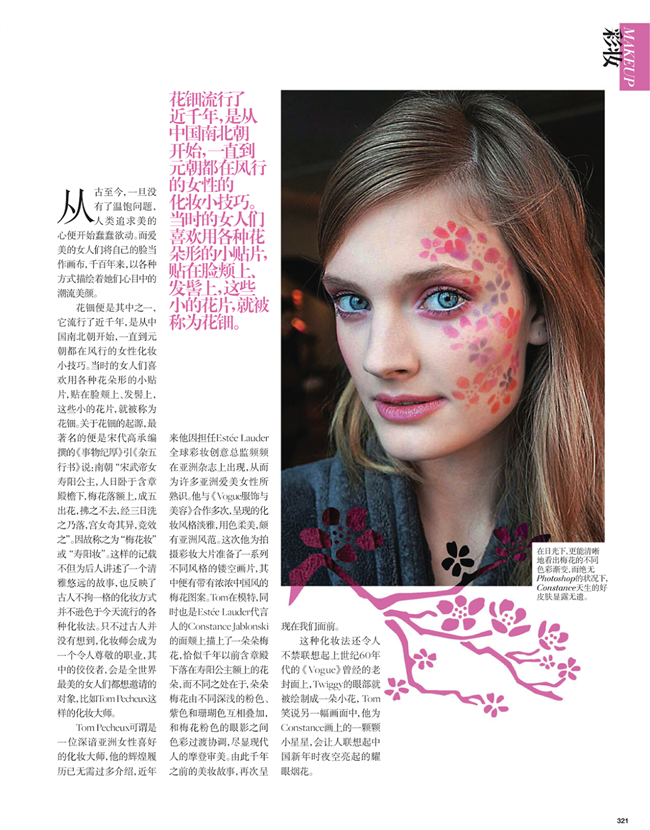 VOGUE CHINA- Constance Jablonski in Flower Dance by Raymond Meier. Anya Ziourova, April 2013, www.imageamplified.com, Image Amplified (6)