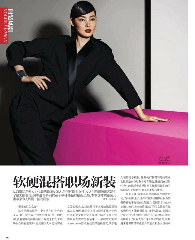 VOGUE CHINA- New Chic by Trun Xu. Candy Lee, June 2013, www.imageamplified.com, Image Amplified (3)