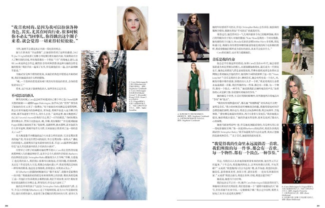 VOGUE CHINA- Cara Delevigne in The Transformer by Patrick Demarchelier. Nicoletta Santoro, June 2013, www.imageamplified.com, Image Amplified (6)