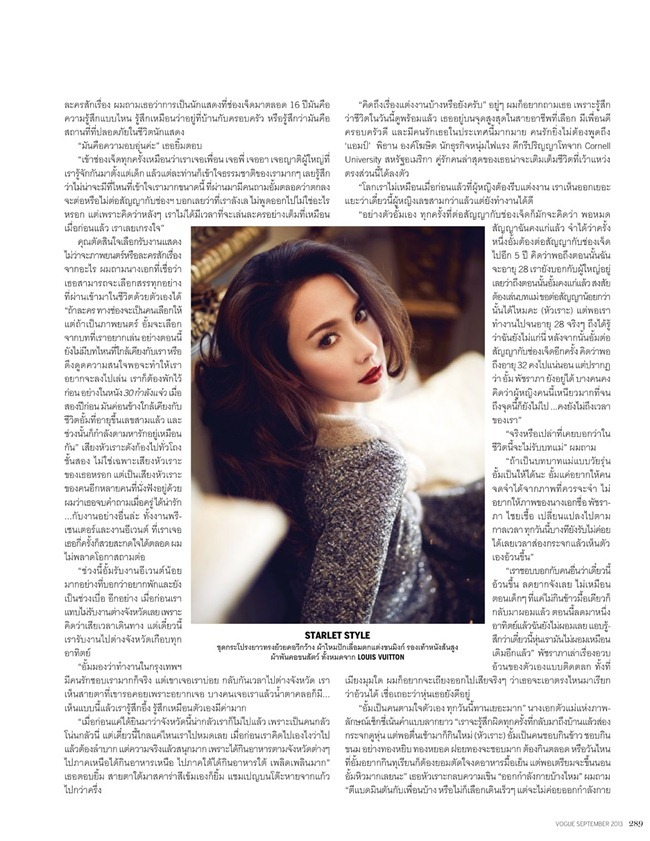 VOGUE THAILAND- Aum Patcharapa by Tada Varich, September 2013, www.imageamplified.com, Image Amplified (3)
