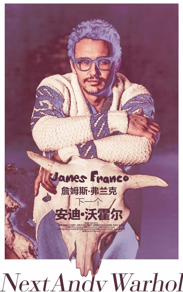 HARPER'S BAZAAR CHINA- james Franco by Dove Shore. Evet Sanchez, www.imageamplified.com, Image amplified (4)