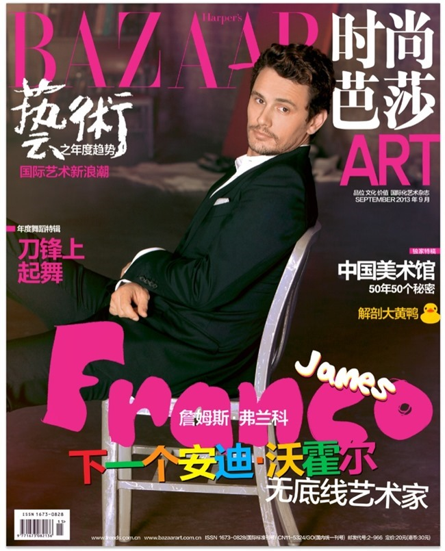 HARPER'S BAZAAR CHINA- james Franco by Dove Shore. Evet Sanchez, www.imageamplified.com, Image amplified (3)