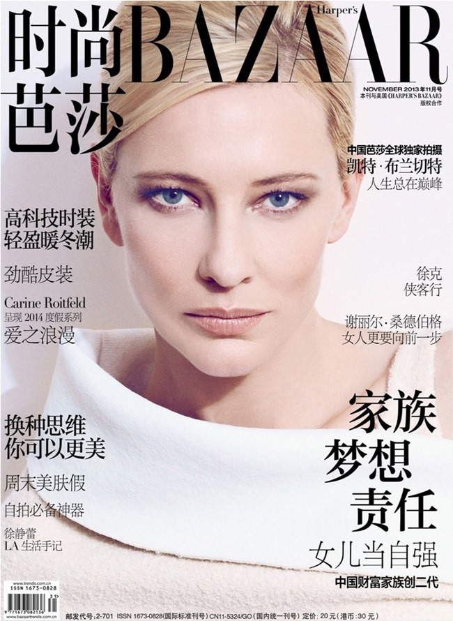 HARPER'S BAZAAR CHINA- Cate Blanchett in All about Cate by Koray Birand. Xiaomu Fan, November 2013, www.imageamplified.com, Image Amplified (8)