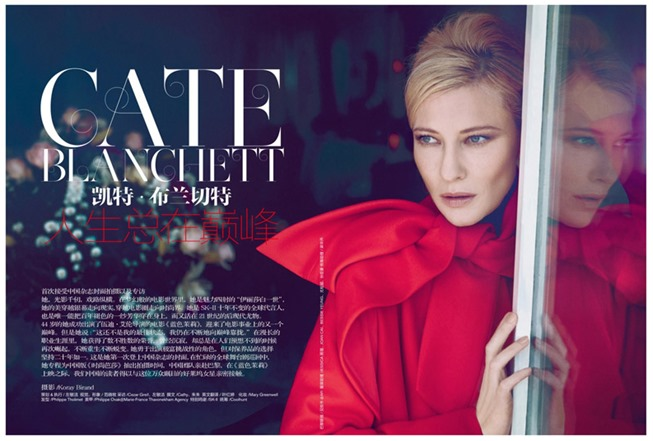 HARPER'S BAZAAR CHINA- Cate Blanchett in All about Cate by Koray Birand. Xiaomu Fan, November 2013, www.imageamplified.com, Image Amplified