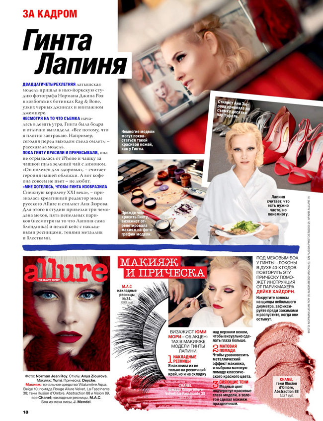 ALLURE RUSSIA- Ginta Lapina by Norman Jean Roy. Anya Ziourova, December 2013, www.imageamplified.com, Image Amplified (1)