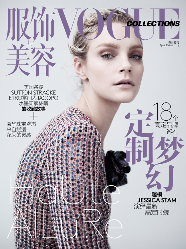 VOGUE CHINA COLLECTIONS Jessica Stam in Silent Rehersal by Willy Vanderperre. Marie Chaix, April 2014, www.imageamplified.com, Image Amplified (1)