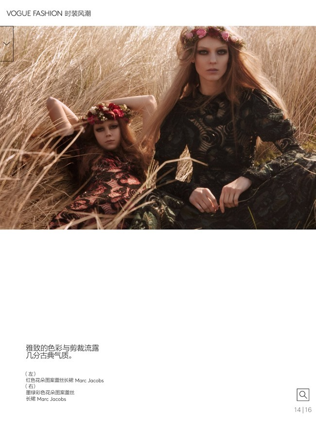 VOGUE CHINA Kati Nescher & Natalie Westling in Smells Like Teen Spirit by Mikael Jansson. Anastasia Barbieri, July 2014, www.imageamplified.com, Image Amplified (14)