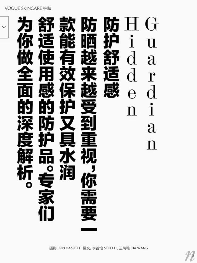 VOGUE CHINA Alana Zimmer in Hidden Guardian by Ben Hassett. Ida Wang, June 2014, www.imageamplified.com, Image amplified (1)