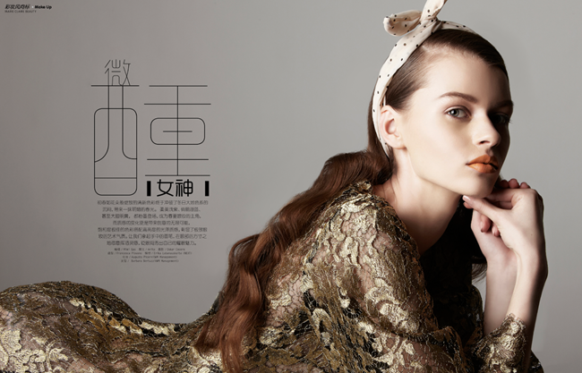 MARIE CLAIRE CHINA Erika Labanauskaite by Oskar Cecere. Francesca Piovano, March 2014, www.imageamplified.com, Image Amplified (1)