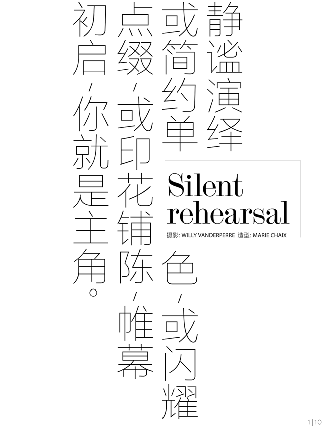 VOGUE CHINA COLLECTIONS Jessica Stam in Silent Rehersal by Willy Vanderperre. Marie Chaix, April 2014, www.imageamplified.com, Image Amplified (2)