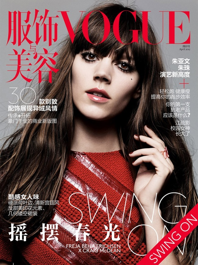 VOGUE CHINA Freja Beha Erichsen by Craig McDean. Alex White, April 2015, www.imageamplified.com, Image Amplified (2)