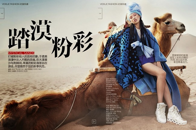VOGUE CHINA Mystical Sands by Trunk Xu. Yoyo Yao, December 2014, www.imageamplified.com, Image Amplified (6)