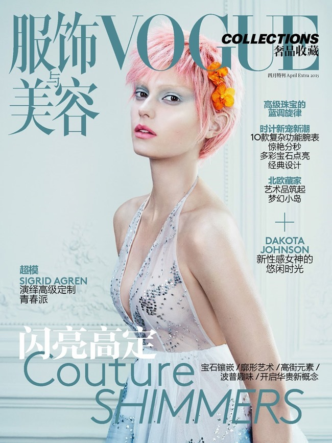 VOGUE CHINA COLLECTIONS Sigrid Agren by Emma Summerton. Cathy Kasterine, April 2015, www.imageamplified.com, Image Amplified (9)